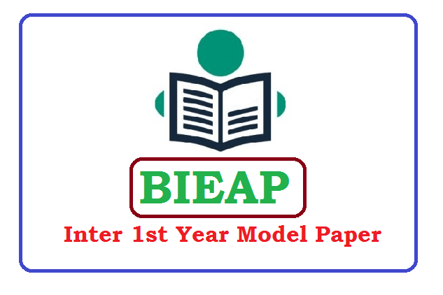 AP Inter 1st Year Model Paper 2020 Pdf Download