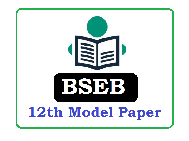 Bihar Board 12th Question Paper 2020, BSEB12th Model Paper 2020