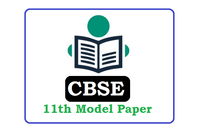 CBSE 11th Class Question Paper 2021 (*All Subject) Pdf Download