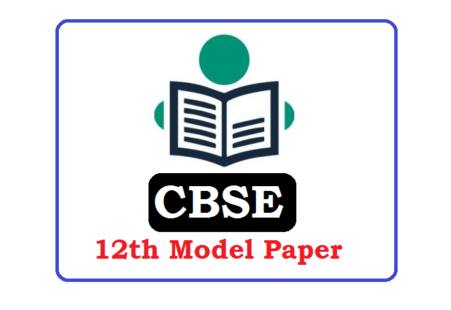 CBSE 12th Model Paper 2020 CBSE 12th Sample Paper 2020