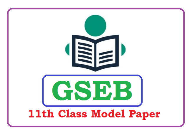 GSEB Standard 11th Model Paper 2020 Blueprint (All Subject) Pdf Download