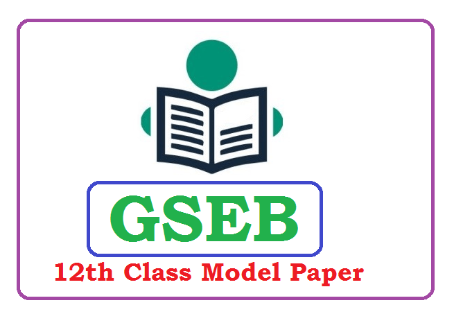 GSEB Std 12 Model Paper 2021 Blueprint (*All Subject) Pdf Download
