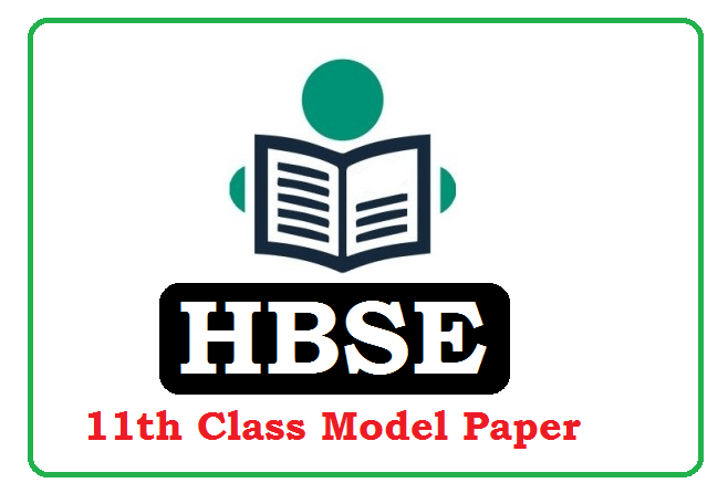 HBSE 11th Model Paper 2020 Blueprint (*All Subject) Pdf Download