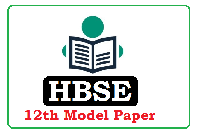 HBSE 12th Model Paper 2020 Blueprint (*All Subject) Pdf Download