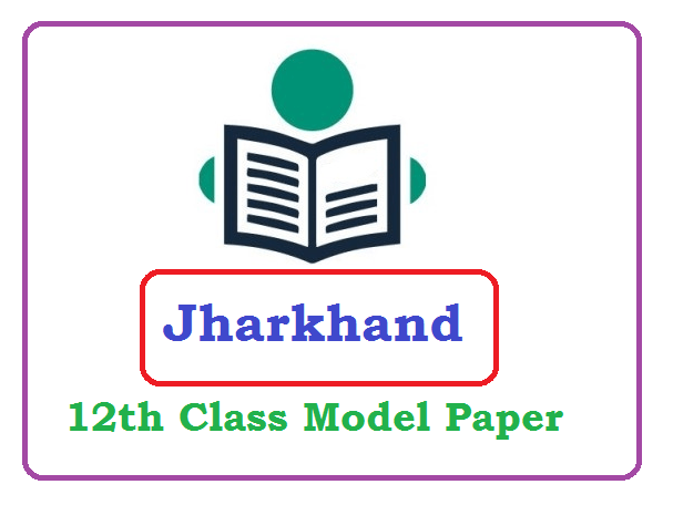 JAC 12th Class Model Paper 2021 (*All Subject) Pdf Download