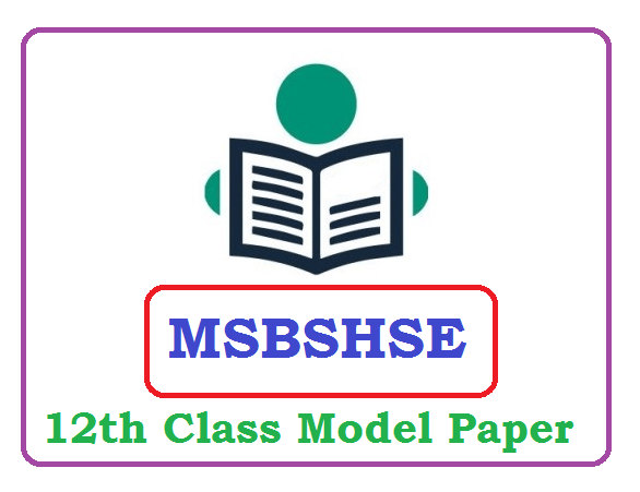 Maharashtra Board 12th Model Paper 2020 Blueprint (*All Subject) Pdf Download