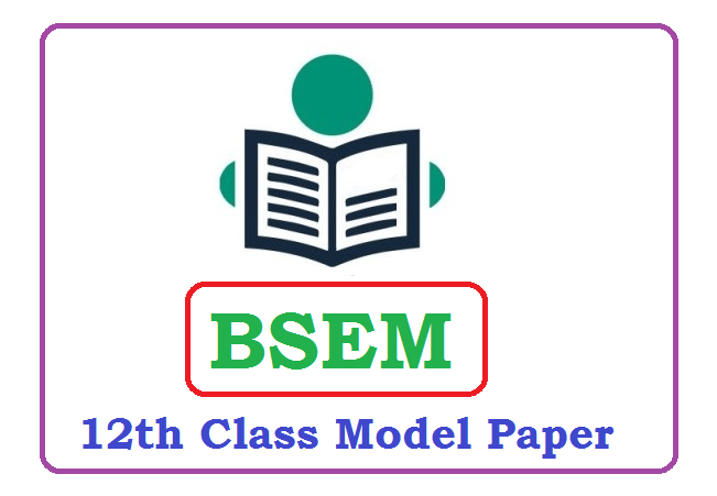 Manipur 12th Model Paper 2020 Blueprint (*All Subject) Pdf Download