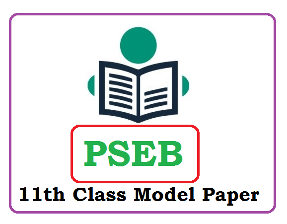 PSEB 11th Class Model Test Paper 2020 Blueprint Download