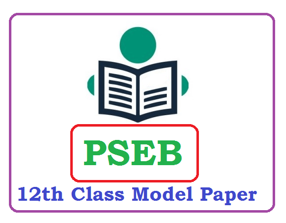 PSEB 12th Class Model Paper 2021 Blueprint (*All Subject) Pdf Download