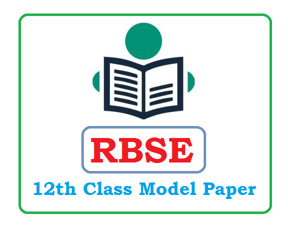 RBSE 12th Model Paper 2020 Blueprint (*All Subject) Pdf Download